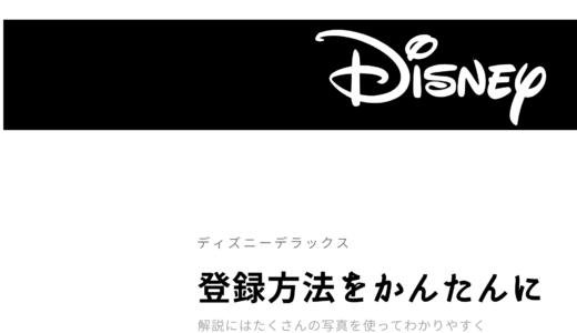 ディズニーデラックスに登録する方法を写真つきで解説!【2020年最新】