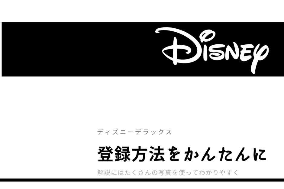 ディズニーデラックスに登録する方法
