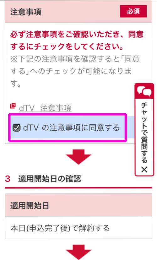 dTVの注意事項に同意するにチェックをいれる