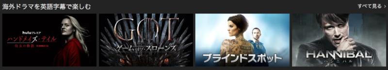 Huluなら英語字幕で作品視聴可能