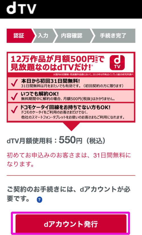 dTV登録