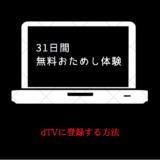 dTVに登録する方法