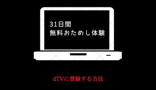 dTVの登録方法を写真つきでわかりやすく解説!【2020年最新】
