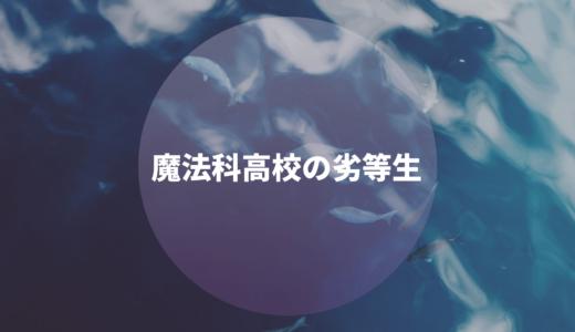 アニメ「魔法科高校の劣等生」の動画を無料でフル視聴する方法!