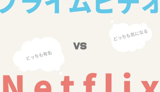 アマゾンプライムビデオとNetflixならどっちがいい?2社の特徴を比較してみた結果!