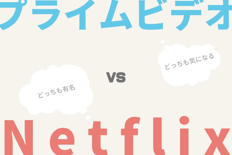 アマゾンプライムとネットフリックスならどっちがいい?