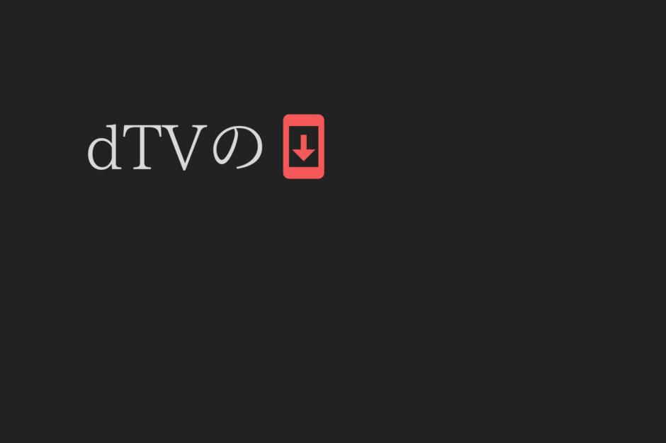 dTVで動画をダウンロードしてオフライン再生する方法