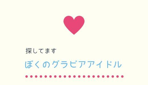 グラビアアイドルのイメージビデオが見放題の動画配信サービス7社を比較!