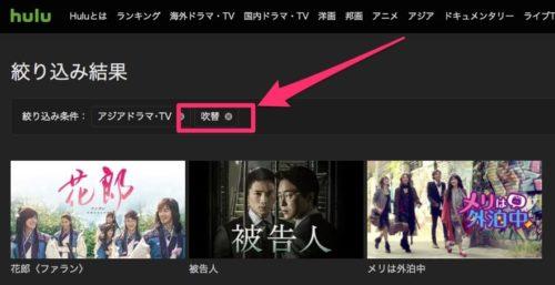 Hulu日本語吹き替え