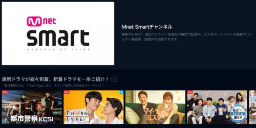 U-NEXTのMnet Smart