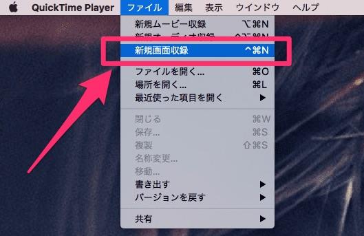 QuickTime_Playerで新規画面録画