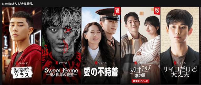 Netflixオリジナル韓国ドラマ