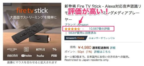 Fire_TV_Stick