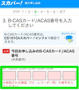 B-CASカード/ACAS番号の入力