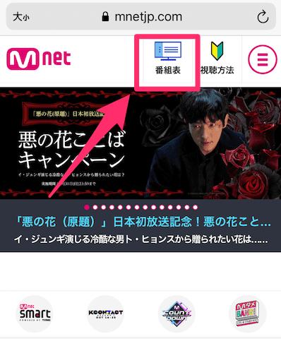 Mnetの公式ウェブサイトを開く
