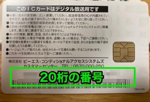 カード裏面に書かれた20桁の番号を確認する