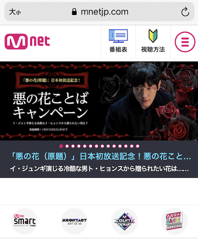 Mnetトップ画面