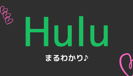 Huluのサービス内容や機能!登録・解約方法まで解説