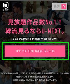 U-NEXT公式ウェブサイトを開き、今すぐ31日間無料トライアルを選択する