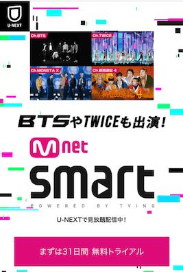 U-NEXTのMnet Smart登録画面